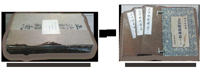 古書修理・本再生サービス